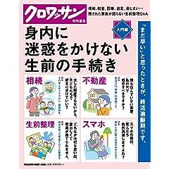 クロワッサン特別編集 最新号 サムネイル