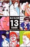 Ahiru No Sora [In Japanese] Vol.13