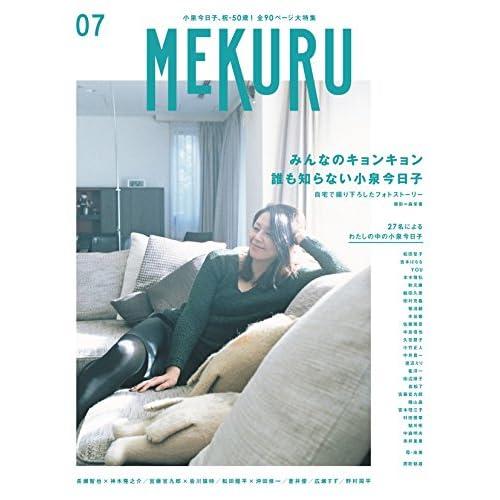 MEKURU 07 表紙画像