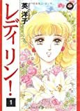 レディリン! (1) (Feelコミックス ロマ×プリコレクション)
