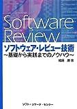 ソフトウェア・レビュー技術―基礎から実践までのノウハウ