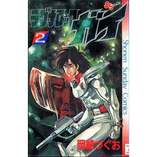 ラグナロック・ガイ 2 (少年サンデーコミックス)