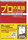 プロの英語 アカウンティング(企業会計)編