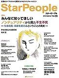 スターピープル―覚醒のライフスタイルを提案するスピリチュアル・マガジン Vol.59 (StarPeople 2016 Summer)