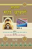 Mukhtasar Sahih Bukhari (3 Vol. Set) (Hindi/Arabi)(HB)