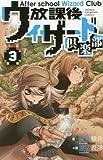 放課後ウィザード倶楽部 3 (少年チャンピオン・コミックス)