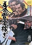 Japanese Movie - Gonin No Shokin Kasegi [Japan DVD] DSTD-3689