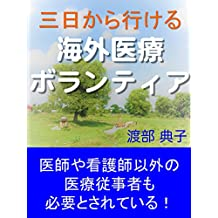 mikkakaraikeru kaigai bolantia: i (Japanese Edition)