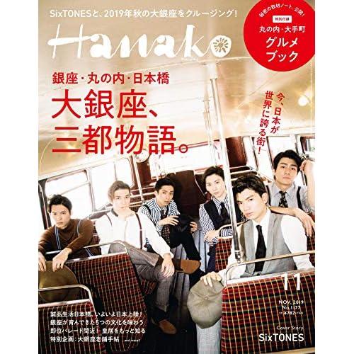 Hanako 2019年11月号 表紙画像