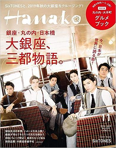 Hanako(ハナコ) 2019年11月号 No.1177