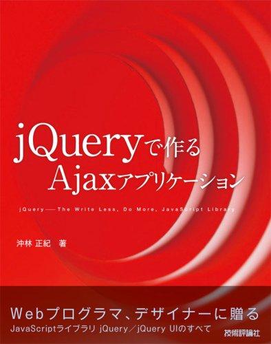 jQueryで作る Ajaxアプリケーション