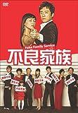 [DVD]不良家族 DVD-BOX