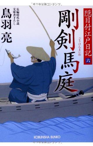 剛剣 馬庭: 隠目付江戸日記(六) (光文社時代小説文庫)
