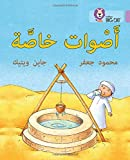 Special Sounds: Level 1 (KG) (Collins Big Cat Arabic Readers)