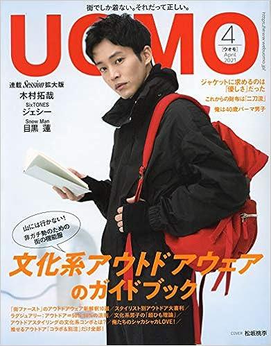 UOMO(ウオモ) 2021年 04 月号