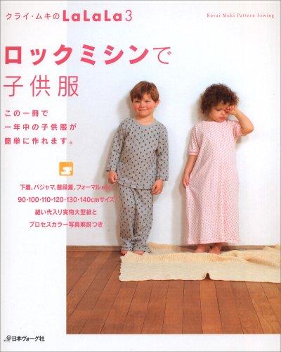 ロックミシンで子供服