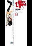 すんドめ No.3 (ヤングチャンピオン・コミックス)