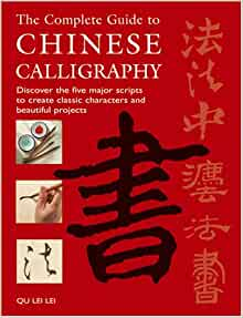 The Complete Guide To Chinese Calligraphy Discover The