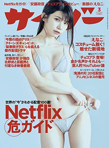 サイゾー 最新号 表紙画像