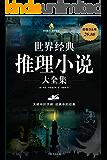 世界经典推理小说大全集(超值白金版)