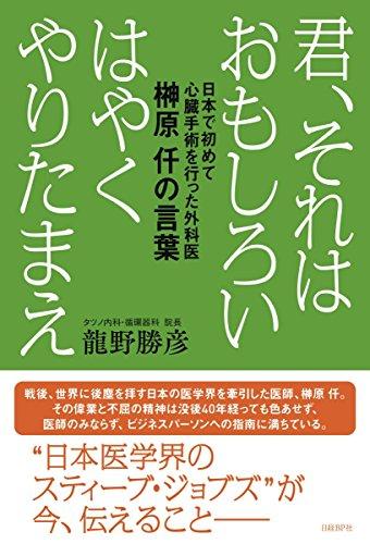 君、それはおもしろい はやくやりたまえ 日本で初めて心臓手術を行った外科医 榊原仟の言葉