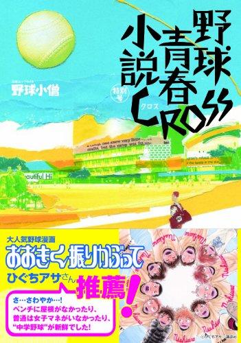 野球小僧 野球青春小説特別号 CROSS (白夜ムック)