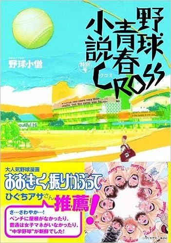 野球小僧 野球青春小説特別号 CR...