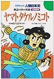 Yamato Takeru-no-mikoto - hero in the mythology (Gakken cartoon person Japanese history Yamato era) (1983) ISBN: 4051005399 [Japanese Import]