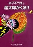 魔太郎がくる!! (6) (中公文庫―コミック版)