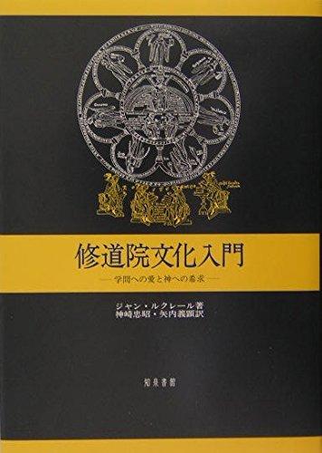 Download Shūdōin bunka nyūmon : Gakumon eno ai to kami eno kikyū PDF