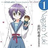 TV ANIME NAGATO YUKI CHAN NO SYOSITSU CHARACTER SONG VOL.1 NAGATO YUKI by Yuki Nagato (CV: Minori Chihara) (2015-05-27)