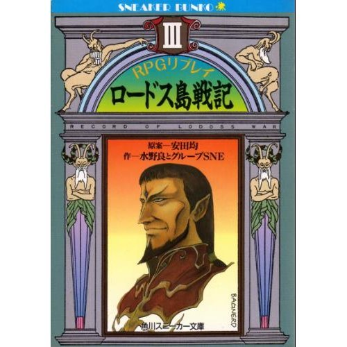 RPG Replay Record of Lodoss War <3> (Kadokawa Bunko - Sneaker Bunko) (1991) ISBN: 4044604088 [Japanese Import]