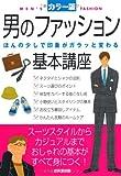 男のファッション基本講座