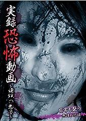 実録恐怖動画 〜連鎖の悪夢〜