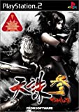 Tenchu 3 [Japan Import]