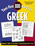 Your First 100 Words in Greek, Jane Wightwick, 0658011391