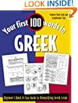 Your First 100 Words in Greek (book o...
