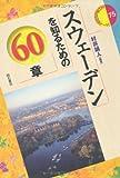 スウェーデンを知るための60章 エリア・スタディーズ