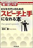 ビジネスマンのためのスピーチ上手になれる本 (DO BOOKS)