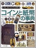 コインと紙幣の事典 (「知」のビジュアル百科)