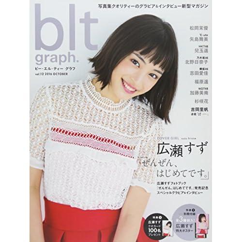 blt graph. Vol.12 表紙画像