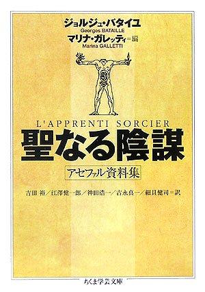 聖なる陰謀―アセファル資料集 (ちくま学芸文庫)