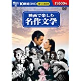 映画で楽しむ名作文学 DVD10枚組 BCP-001