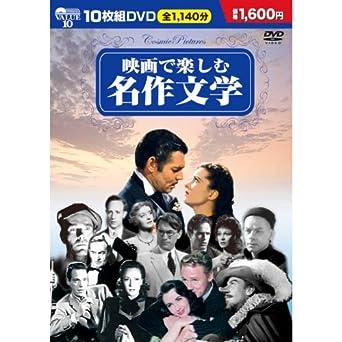 Amazon | 映画で楽しむ名作文学 ...