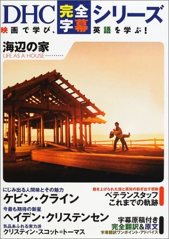 Life as a House (DHC full subtitle series) (2002) ISBN: 4887242840 [Japanese Import]