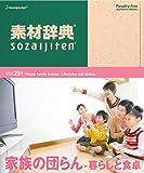 素材辞典 Vol.231<家族の団らん-暮らしと食卓編>