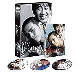 [DVD]マイ・ブラザー コレクターズBOX