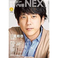 キネマ旬報 NEXT 最新号 サムネイル