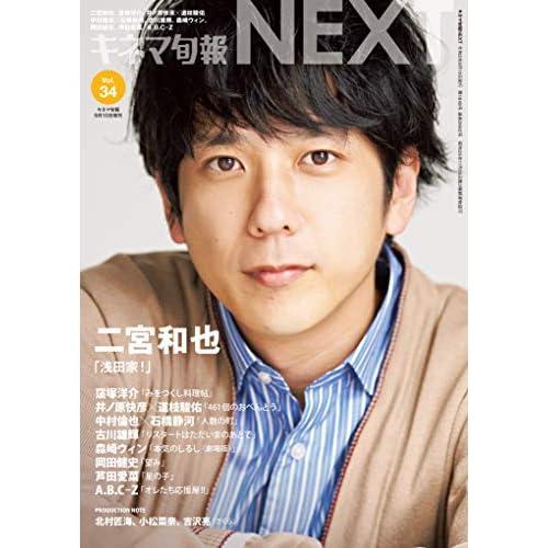 キネマ旬報 NEXT Vol.34 表紙画像