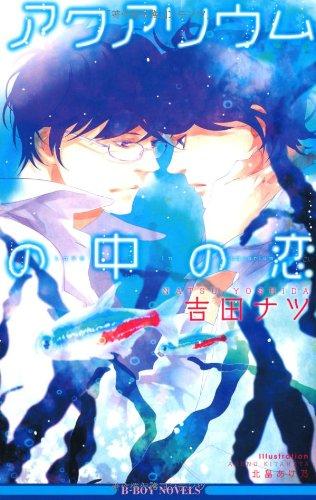 Love in the aquarium (B Boy Noberuzu) (2011) ISBN: 4862638775 [Japanese Import] pdf epub